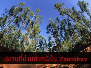 สถานที่ถ่ายทำหนังใน Zimbabwe